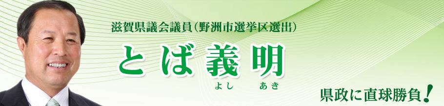 滋賀県議会議員 とば義明オフィシャルサイト