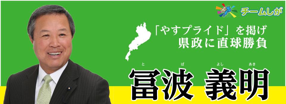 Toba Yoshiaki Official Site
